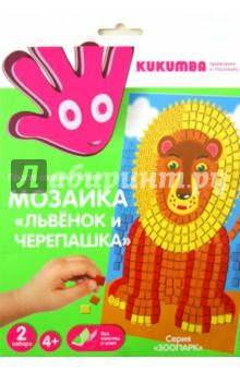 Мозаика Львенок  и черепашка (WG 96000/5) мозаика kukumba мозаика львенок и черепашка