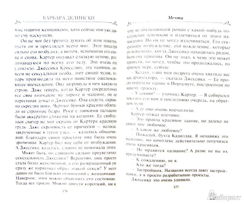 Иллюстрация 1 из 8 для Мечта - Барбара Делински | Лабиринт - книги. Источник: Лабиринт