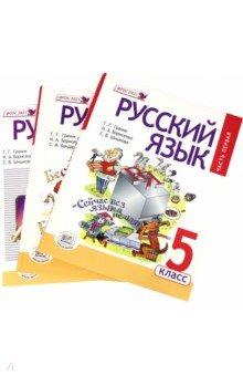 Русский язык. 5 класс. Учебник. В 3-х частях. Часть 1