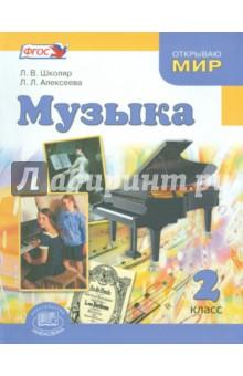 Музыка. 2 класс. Учебник для общеобразовательных учреждений. ФГОС