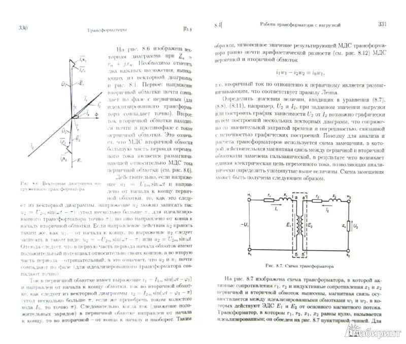 Иллюстрация 1 из 12 для Электротехника - Борисов, Липатов, Зорин | Лабиринт - книги. Источник: Лабиринт
