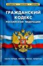 Фото - Гражданский кодекс РФ. Части 1-4 по состоянию на 01.04.2012 года гражданский кодекс рф части 1 4 официальный текст по состоянию на 20 06 16
