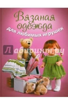 Вязаная одежда для любимых игрушек