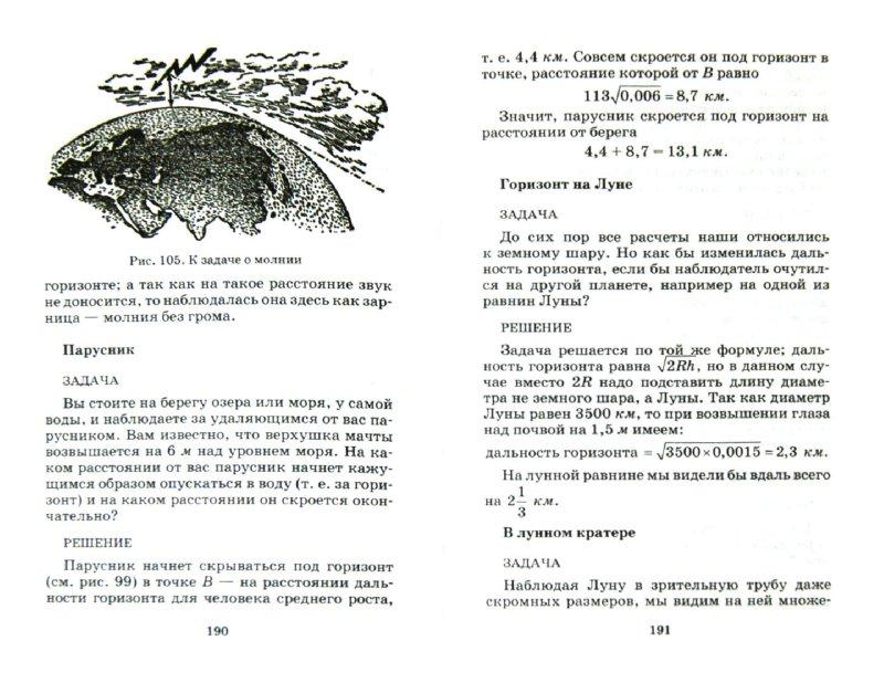 Иллюстрация 1 из 23 для Занимательная геометрия - Яков Перельман | Лабиринт - книги. Источник: Лабиринт