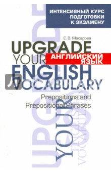 Английский язык. Upgrade your English Vocabulary. Prepositions and Prepositional Phrases английский язык upgrade your english vocabulary prepositions and prepositional phrases