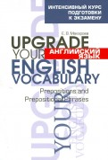 Английский язык. Upgrade your English Vocabulary. Prepositions and Prepositional Phrases