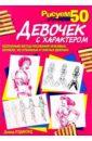 Обложка Рисуем 50 девочек с характером