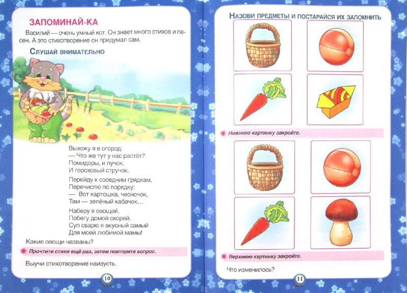Иллюстрация 1 из 14 для Буквы, цифры и слова - Татьяна Сиварева   Лабиринт - книги. Источник: Лабиринт