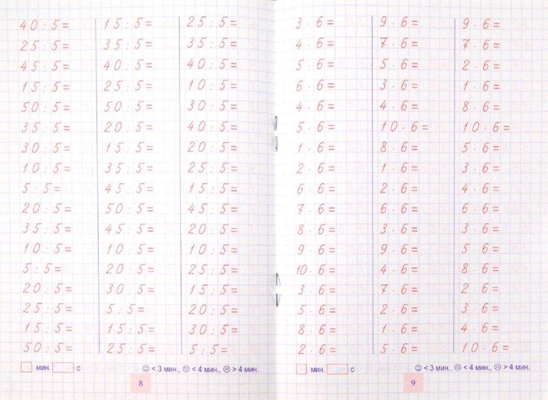 Иллюстрация 1 из 15 для Упражнения для тренировки навыков умножения и деления | Лабиринт - книги. Источник: Лабиринт