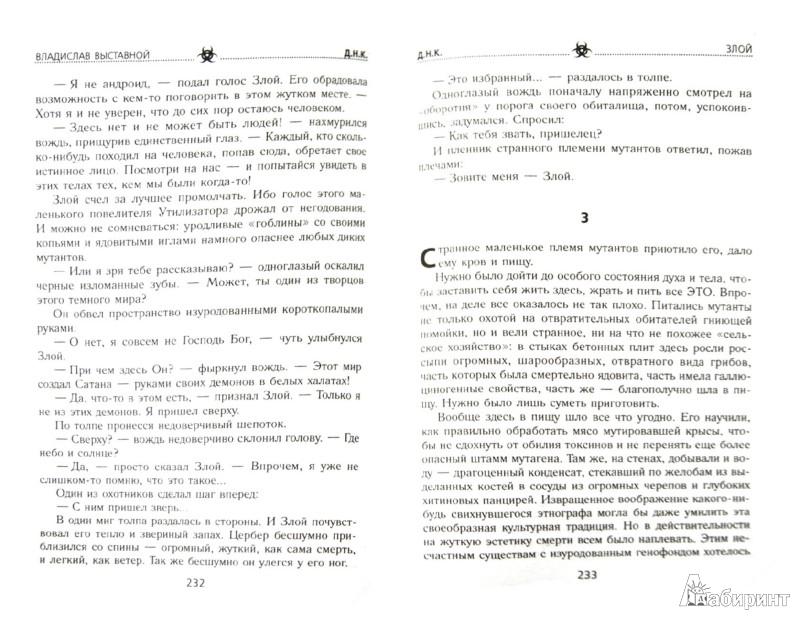 Иллюстрация 1 из 16 для Злой - Владислав Выставной | Лабиринт - книги. Источник: Лабиринт