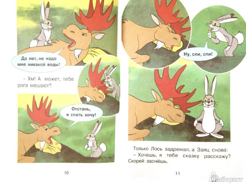 Иллюстрация 1 из 29 для Хочу бодаться! - Сергей Михалков | Лабиринт - книги. Источник: Лабиринт