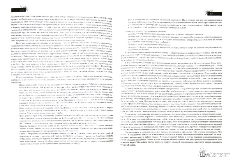 Иллюстрация 1 из 16 для Главная книга стервы - Евгения Шацкая | Лабиринт - книги. Источник: Лабиринт