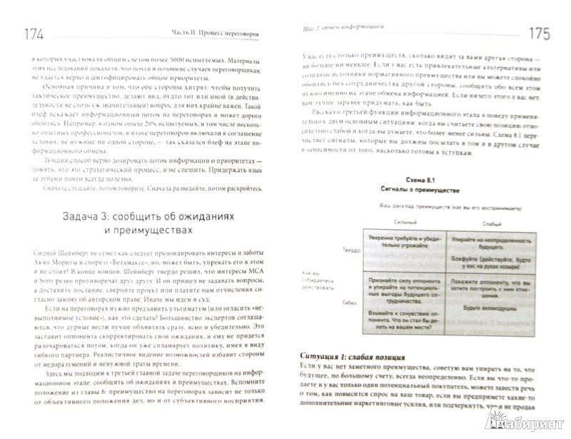 Иллюстрация 1 из 8 для Удачные переговоры. Уортонский метод - Ричард Шелл | Лабиринт - книги. Источник: Лабиринт