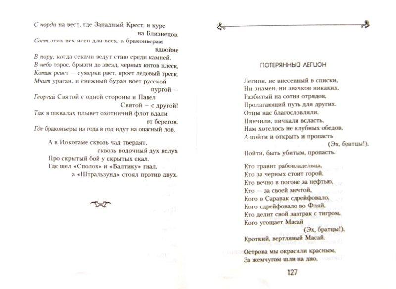 Иллюстрация 1 из 23 для Мохнатый шмель - на душистый хмель - Редьярд Киплинг   Лабиринт - книги. Источник: Лабиринт