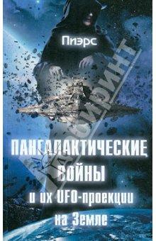 Пангалактические войны и их UFO-проекции на Земле - Пиэрс