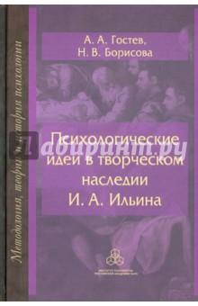 Психологические идеи в творческом наследии И.А. Ильина: На путях создания психологии духовно-нравств