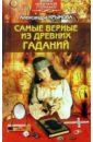 Крымова Александра Самые верные из древних гаданий цены онлайн
