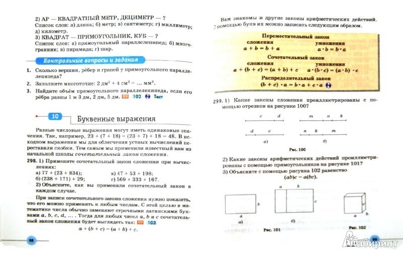 Иллюстрация 1 из 7 для Математика. 5 класс. Учебник. ФГОС - Муравин, Муравина | Лабиринт - книги. Источник: Лабиринт