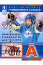 Учимся играть в хоккей. Ступень А. Практическое руководство для тренеров. Программа ИИХФ практическое руководство для тренеров программа иихф ступень с