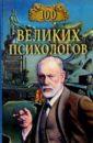 100 великих психологов, Яровицкий Владислав Алексеевич
