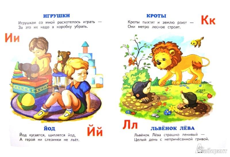 Иллюстрация 1 из 7 для Азбука для мальчиков - Петр Синявский | Лабиринт - книги. Источник: Лабиринт