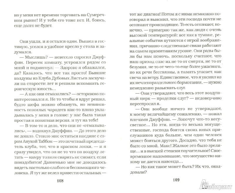 Иллюстрация 1 из 10 для Тайна Клуба Дубовых Листьев - Макс Фрай | Лабиринт - книги. Источник: Лабиринт