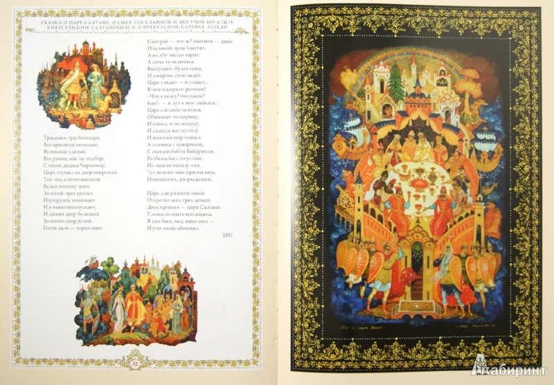 Иллюстрация 1 из 25 для Сказки А.С. Пушкина - Александр Пушкин | Лабиринт - книги. Источник: Лабиринт