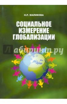 Социальное измерение глобализации