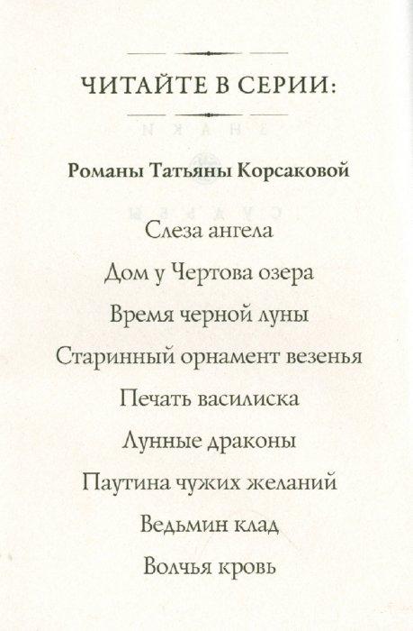 Иллюстрация 1 из 6 для Лунные драконы - Татьяна Корсакова | Лабиринт - книги. Источник: Лабиринт