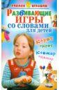 Игры со словами для детей и родителей, Агапова Ирина Анатольевна,Давыдова Маргарита Алексеевна