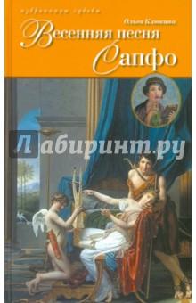 Весенняя песня Сапфо шахмагонов николай фёдорович пушкин в любви и любовной поэзии