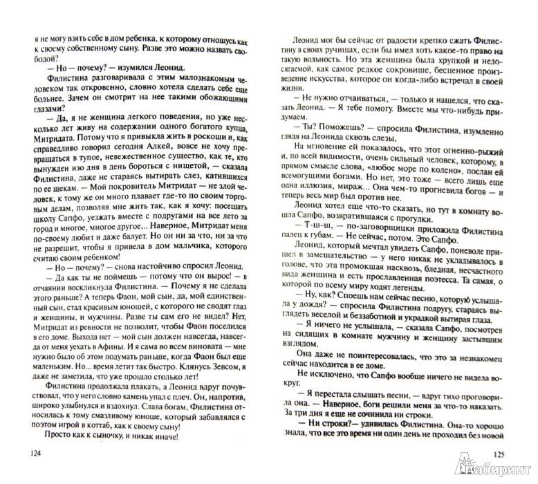 Иллюстрация 1 из 5 для Весенняя песня Сапфо - Ольга Клюкина | Лабиринт - книги. Источник: Лабиринт