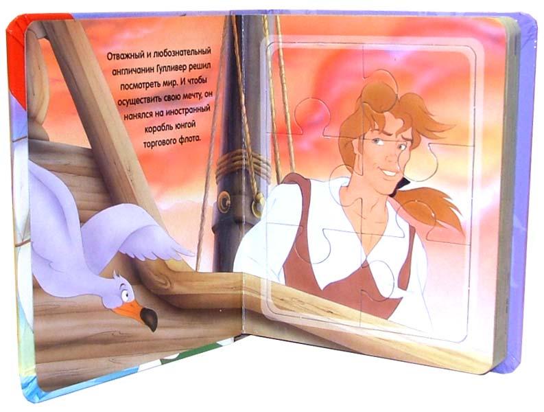 Иллюстрация 1 из 2 для Гулливер. Сказки-мозаики   Лабиринт - книги. Источник: Лабиринт