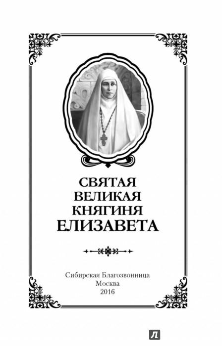Иллюстрация 1 из 35 для Святая великая княгиня Елизавета - Татьяна Копяткевич | Лабиринт - книги. Источник: Лабиринт