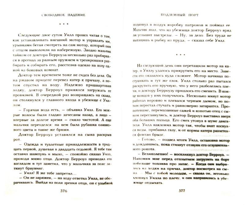 Иллюстрация 1 из 10 для Свободное падение - Гордон, Уильямс | Лабиринт - книги. Источник: Лабиринт