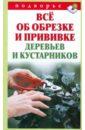 Горбунов Виктор Владимирович Все об обрезке и прививке деревьев кустарников
