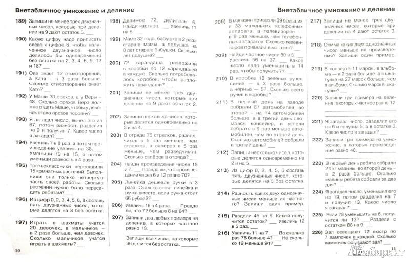 Иллюстрация 1 из 8 для 3000 примеров по математике. Устный счет. Внетабличное умножение и деление. 3-4 классы - Узорова, Нефедова | Лабиринт - книги. Источник: Лабиринт