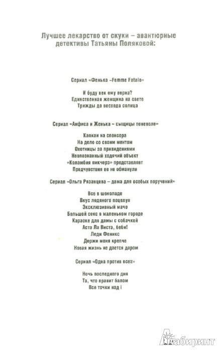 Иллюстрация 1 из 2 для Любовь очень зла - Татьяна Полякова | Лабиринт - книги. Источник: Лабиринт