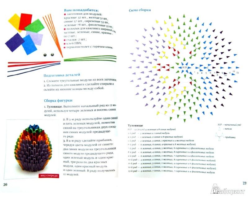 Иллюстрация 1 из 19 для Модульное оригами: забавные объемные фигурки - Анна Зайцева | Лабиринт - книги. Источник: Лабиринт