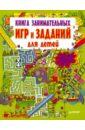 Книга занимательных игр и заданий для детей развивающие игры для детей 9 лет для девочек бесплатно