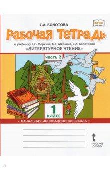 Литературное чтение. 1 класс. Рабочая тетрадь к учебнику Г.С. Меркина. В 2-х частях. Часть 2. ФГОС