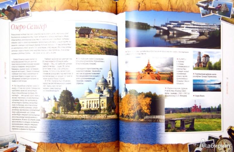 Иллюстрация 1 из 10 для Россия. 50 лучших мест для путешествий и отдыха   Лабиринт - книги. Источник: Лабиринт