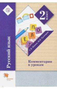 Русский язык. 2 класс. Комментарии к урокам. ФГОС