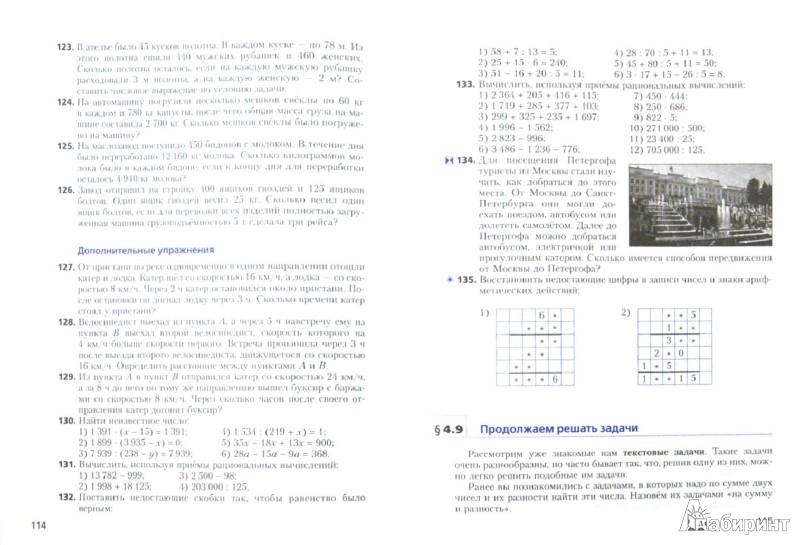 Гдз колягин математика класс 5
