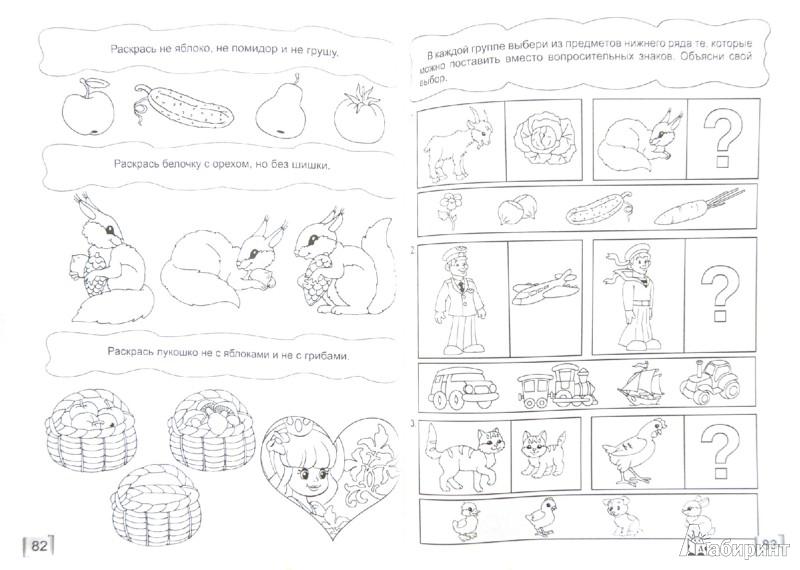 Иллюстрация 1 из 37 для Школа принцесс. Сказочные уроки для девочек   Лабиринт - книги. Источник: Лабиринт