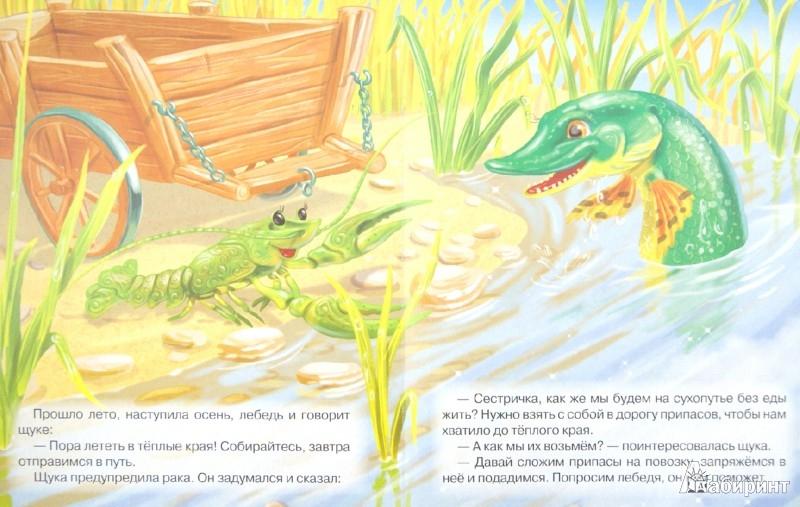 Иллюстрация 1 из 5 для Лебедь, рак и щука | Лабиринт - книги. Источник: Лабиринт