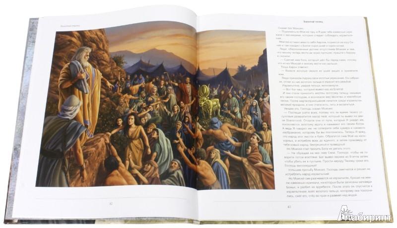 Иллюстрация 1 из 14 для Библия для детей | Лабиринт - книги. Источник: Лабиринт