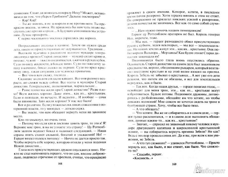 Иллюстрация 1 из 5 для Ксенотанское зерно - Константин Костинов | Лабиринт - книги. Источник: Лабиринт
