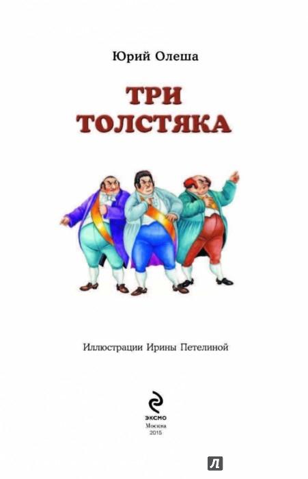Иллюстрация 1 из 35 для Три толстяка - Юрий Олеша | Лабиринт - книги. Источник: Лабиринт