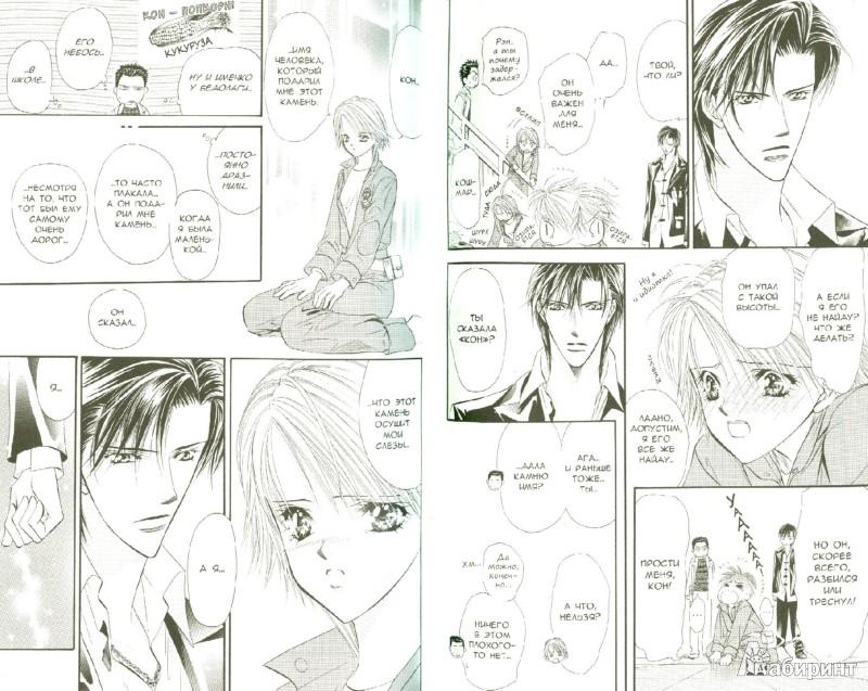 Иллюстрация 1 из 6 для Skip Beat! Не сдавайся! Книга 4 - Есики Накамура   Лабиринт - книги. Источник: Лабиринт
